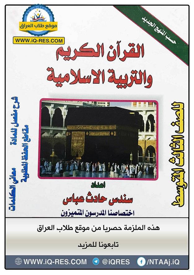 تحميل ملزمة الاسلامية للصف الثالث المتوسط 2019-2018 الطبعة الجديدة Aaao_a24