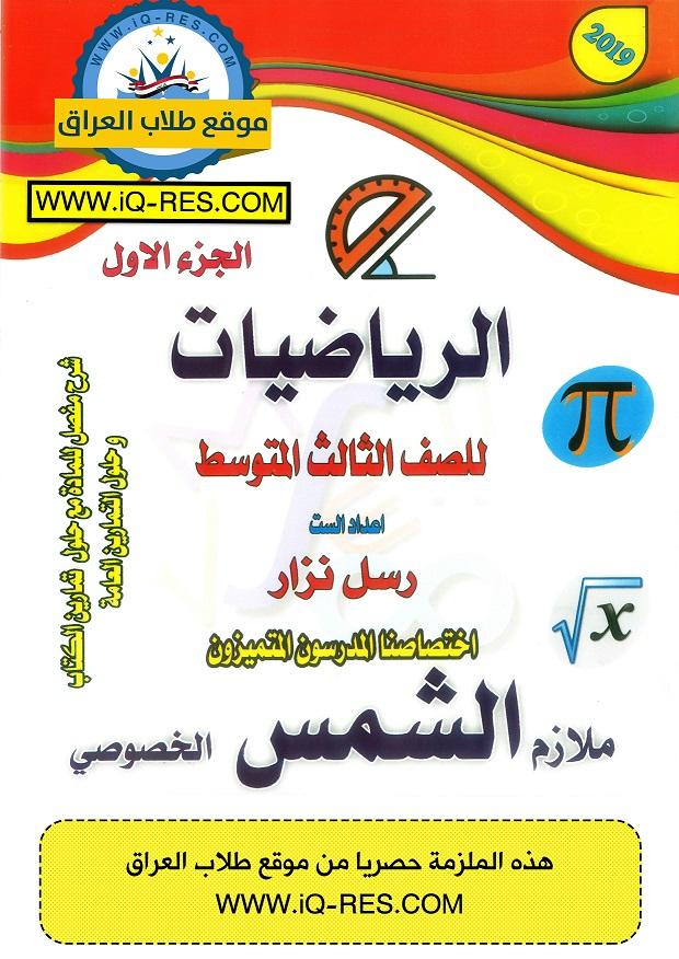 تحميل ملزمة الرياضيات للصف الثالث المتوسط 2019-2018 الطبعة الجديدة Aaao_a30