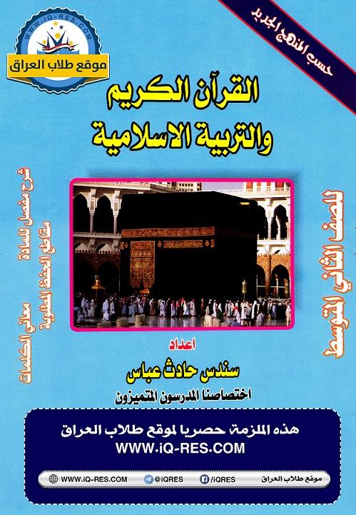 ملزمة الاسلامية للصف الثاني المتوسط 2019-2018 الطبعة الجديدة Aaao_a31