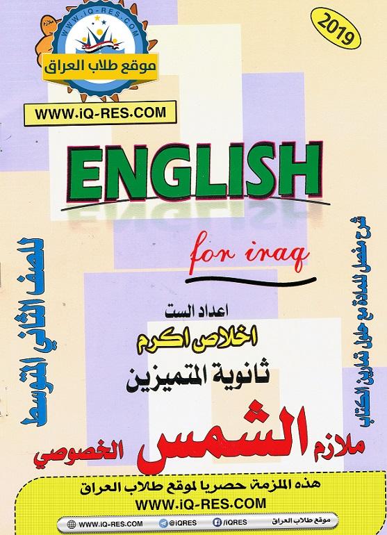 ملزمة الانكليزي للصف الثاني المتوسط 2019-2018 الطبعة الجديدة Aaao_a32