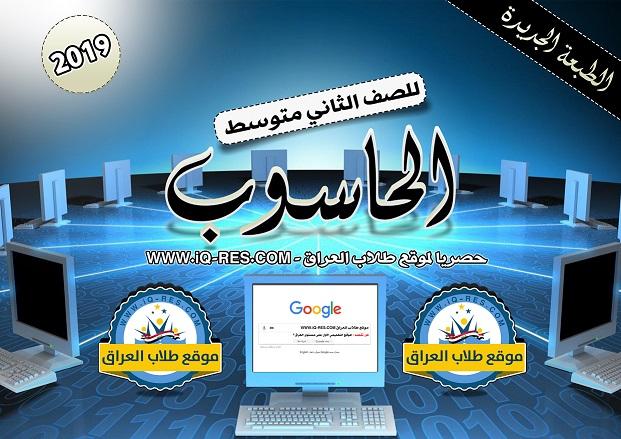 ملزمة الحاسوب للصف الثاني المتوسط 2019-2018 الطبعة الجديدة Aaao_a33