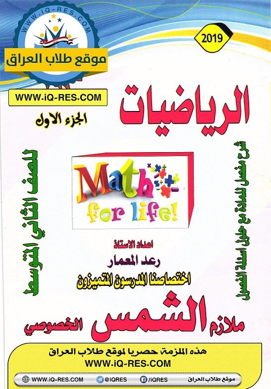 ملزمة الرياضيات للصف الثاني المتوسط 2019-2018 الطبعة الجديدة Aaao_a34