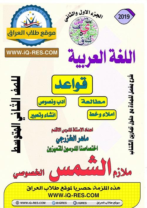 ملزمة اللغة العربية للصف الثاني المتوسط 2019-2018 الطبعة الجديدة Aaao_a35