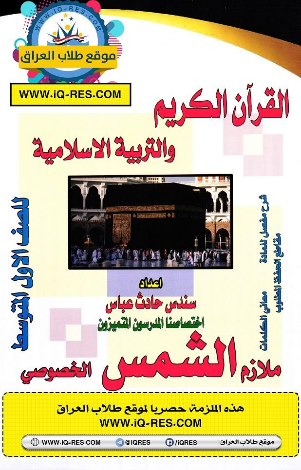 ملزمة الاسلامية للصف الاول المتوسط 2019-2018 الطبعة الجديدة Aaao_a37