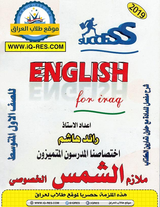 ملزمة الانكليزي للصف الاول المتوسط 2019-2018 الطبعة الجديدة Aaao_a39