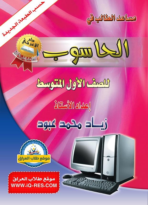 ملزمة الحاسوب للصف الاول المتوسط 2019-2018 الطبعة الجديدة Aaao_a40