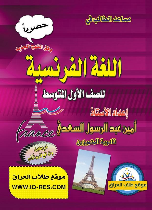 ملزمة اللغة الفرنسية للصف الاول المتوسط 2019-2018 الطبعة الجديدة Aaao_a41