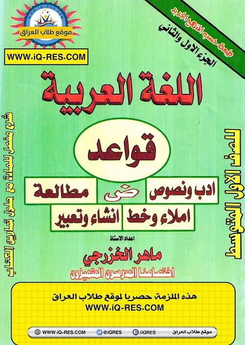 ملزمة اللغة العربية للصف الاول المتوسط 2019-2018 الطبعة الجديدة Aaao_a43