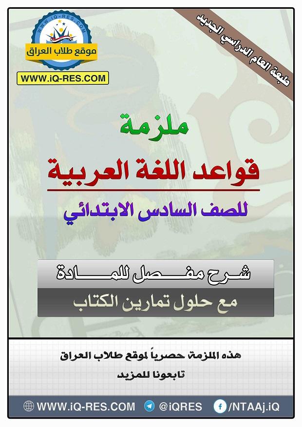 ملزمة قواعد اللغة العربية للصف السادس الابتدائي 2019-2018 المنهج الجديد Aaao_a50