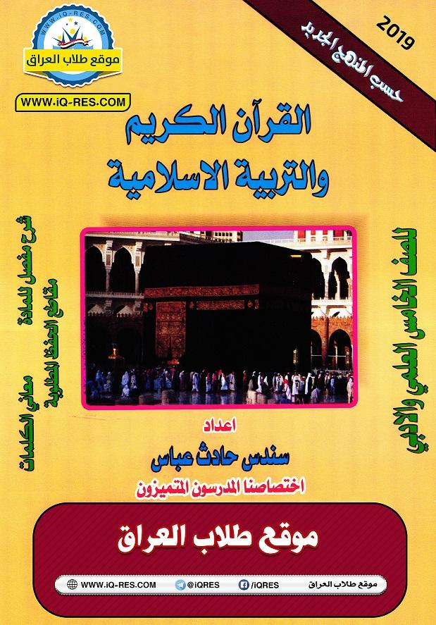 ملزمة الاسلامية للصف الخامس الاعدادي 2019-2018 الطبعة الجديدة Aaao_a60