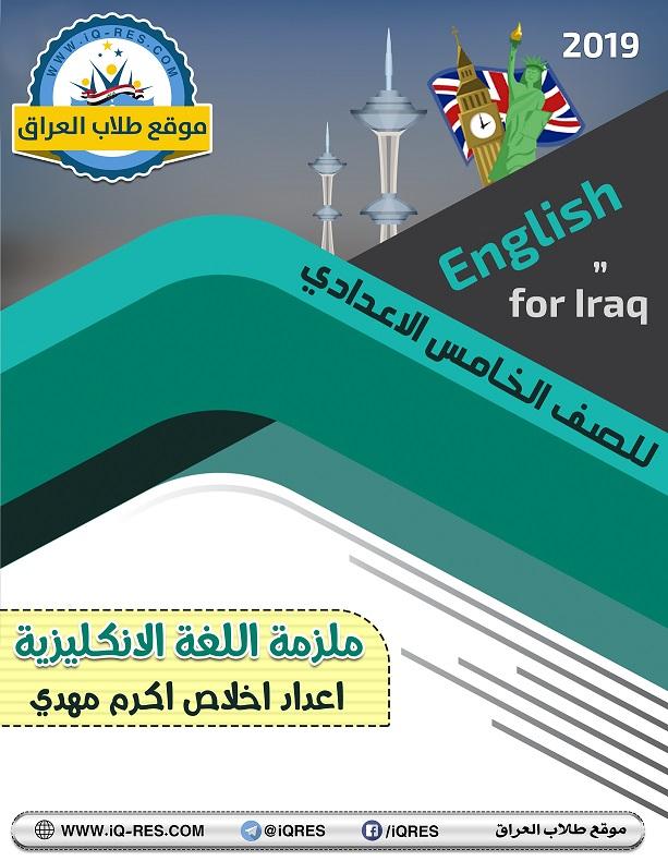ملزمة الانكليزي للصف الخامس الاعدادي 2019-2018 الطبعة الجديدة Aaao_a61