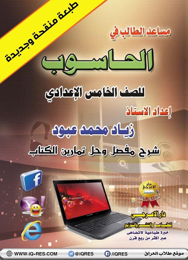ملزمة الحاسوب للصف الخامس الاعدادي 2019-2018 الطبعة الجديدة Aaao_a62