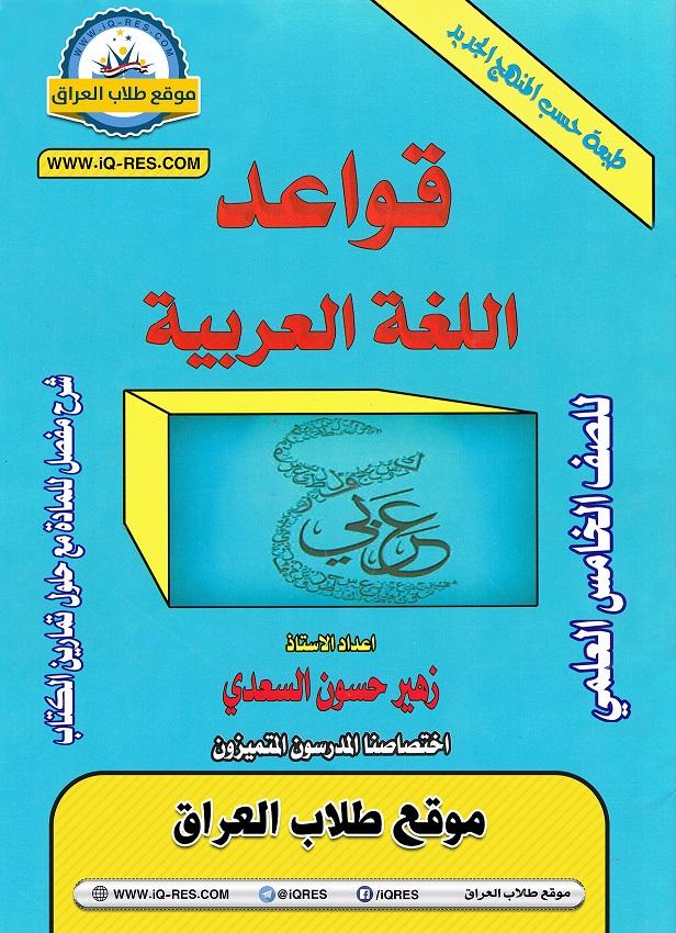 ملزمة قواعد اللغة العربية للصف الخامس العلمي 2019-2018 الطبعة الجديدة Aaao_a64