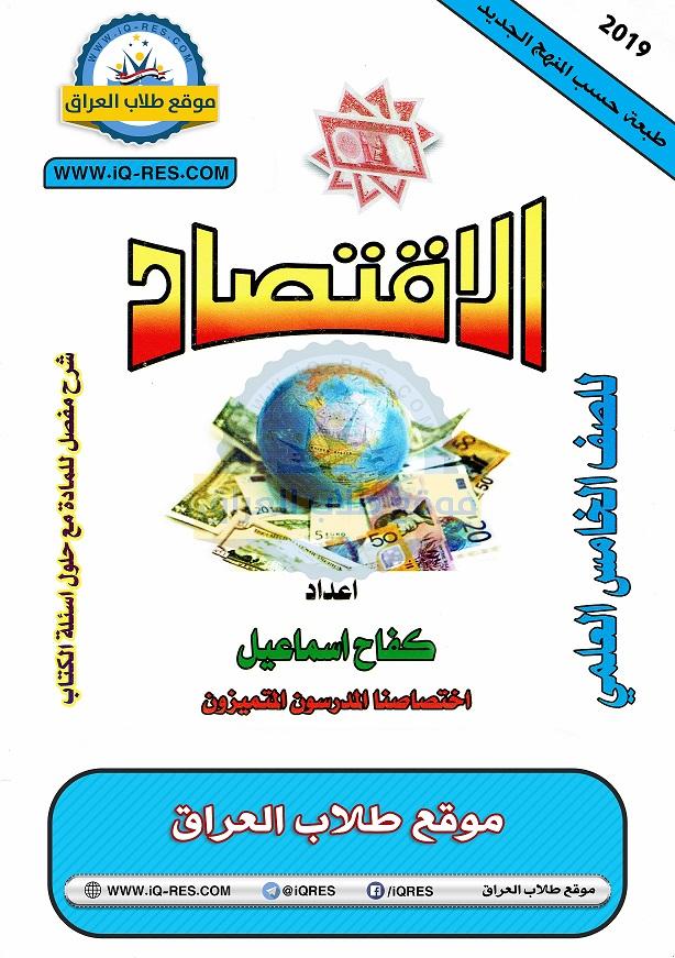 ملزمة الاقتصاد للصف الخامس التطبيقي 2019-2018 الطبعة الجديدة Aaao_a67