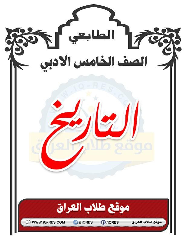 ملزمة التاريخ للصف الخامس الادبي 2019-2018 الطبعة الجديدة Aaao_a69