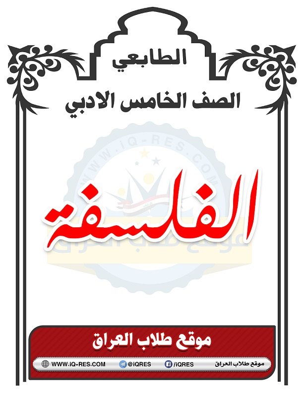ملزمة الفلسفة للصف الخامس الادبي 2019-2018 الطبعة الجديدة Aaao_a71