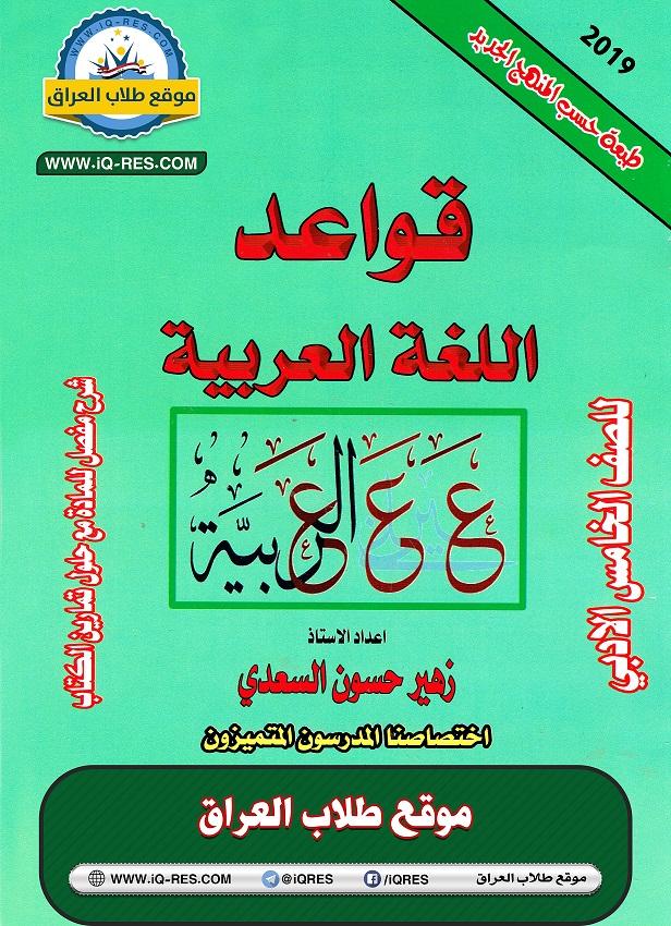 ملزمة قواعد اللغة العربية للصف الخامس الادبي 2019-2018 الطبعة الجديدة Aaao_a73