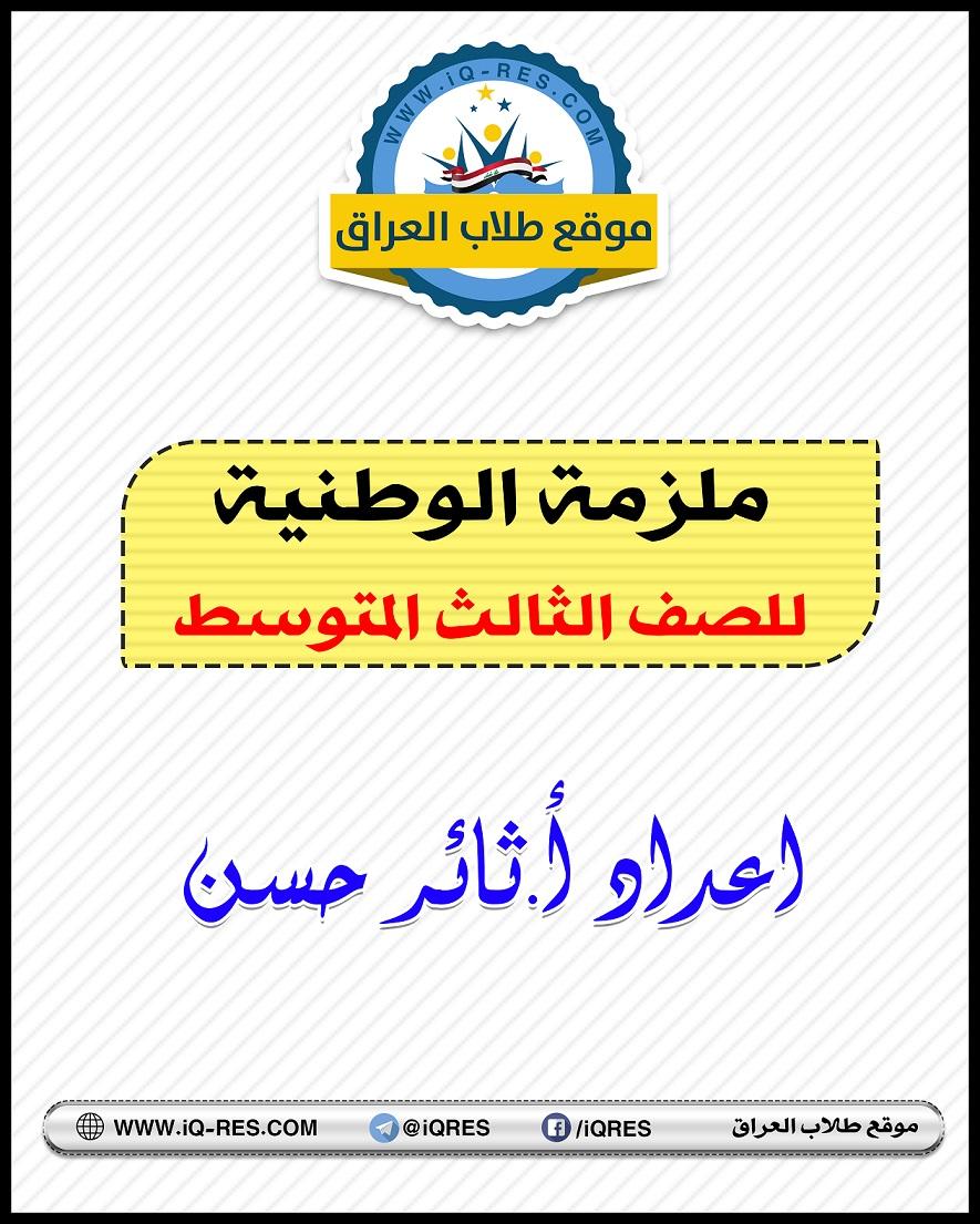 تحميل ملزمة الوطنية للصف الثالث المتوسط 2019-2018 الطبعة الجديدة Aaao_a74
