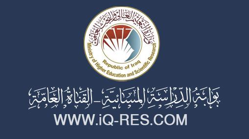 عاجل فتح التقديم على الدراسة المسائية للجامعات والمعاهد الحكومية 2019-2020 Aaio10