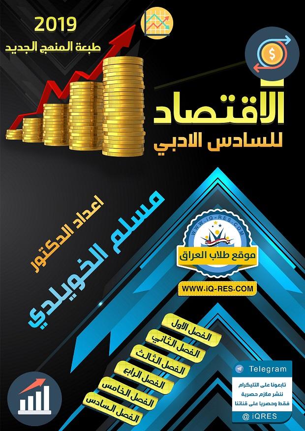 ملزمة الاقتصاد أ.مسلم الخويلدي 2019 السادس الادبي Aaoc_a10