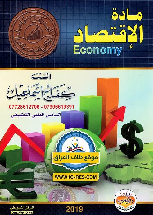 ملزمة الاقتصاد ا.كفاح اسماعيل 2019 السادس التطبيقي Aay_ao10