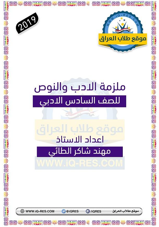 ملزمة الادب والنصوص السادس الادبي 2019 أ.مهند الطائي Aco10