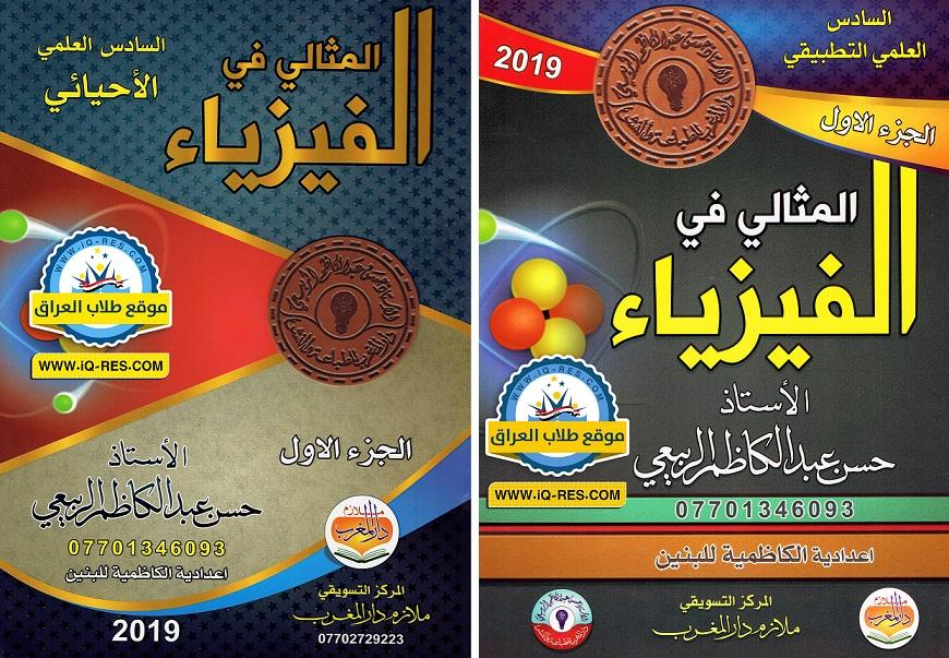 ملزمة الفيزياء أ.حسن عبد الكاظم الربيعي 2019 السادس الاحيائي والتطبيقي Aoa11