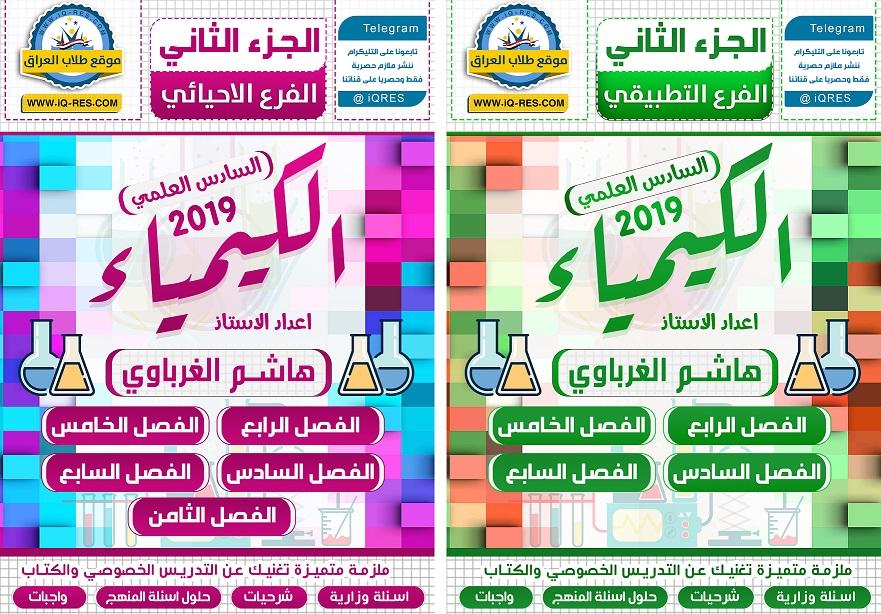 ملزمة الكيمياء أ.هاشم الغرباوي 2019 السادس الاحيائي والتطبيقي Aoa_210