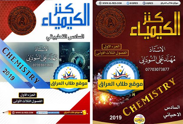 ملزمة الكيمياء أ.مهند السوداني 2019 السادس الاحيائي والتطبيقي Aoaoe10