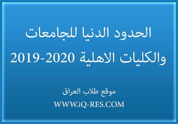 تحديث: الحدود الدنيا للكليات والجامعات الاهلية في العراق 2020-2019 للفروع العلمي والادبي والمهني Aycic_10