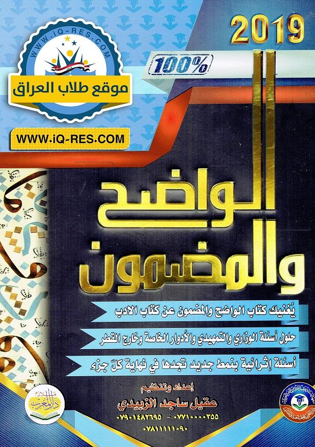 ملزمة الادب والنصوص ا.عقيل ساجد الزبيدي 2019 السادس العلمي Binder11