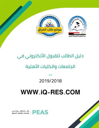 دليل الطالب للقبول الالكتروني في الجامعات والكليات الاهلية 2019-2018 العراق Caoa_a10