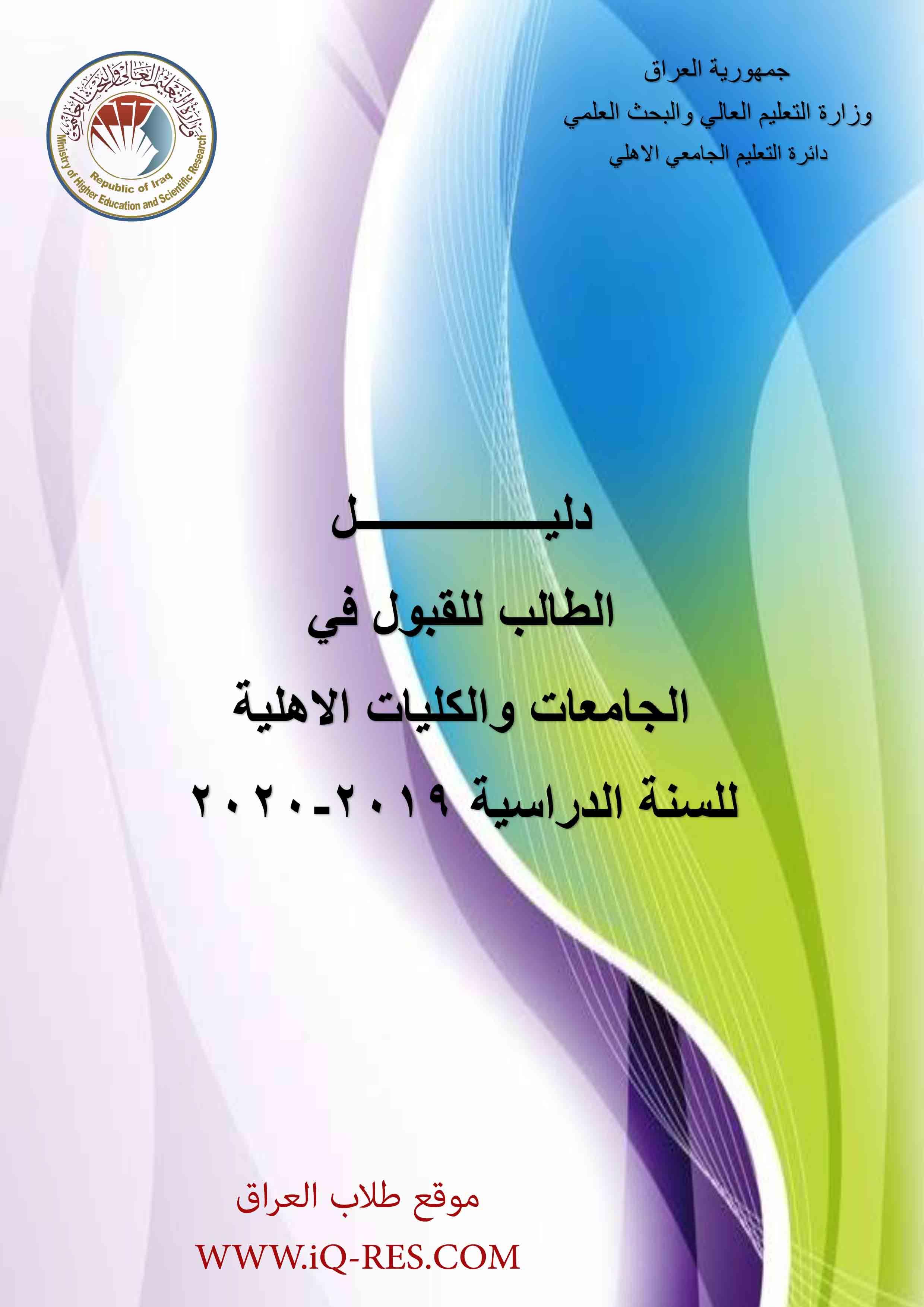 دليل الطالب للقبول في الجامعات والكليات الاهلية 2020-2019 في العراق Caoa_a11