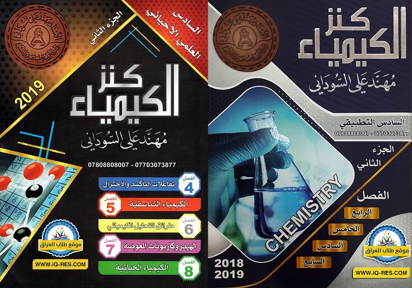ملزمة الكيمياء أ.مهند السوداني 2019 السادس الاحيائي والتطبيقي Cci03110