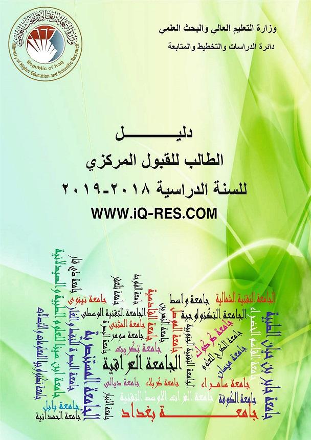 دليل الطالب للقبول المركزي للسنة الدراسية 2018-2019 التعليم العالي في العراق Dalel-11