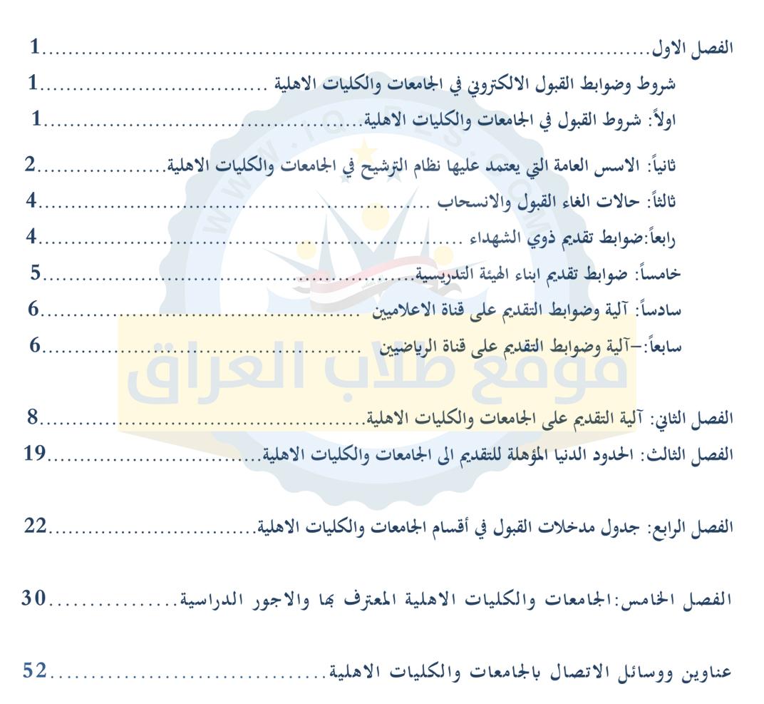 دليل الطالب للقبول الالكتروني في الجامعات والكليات الاهلية 2019-2018 العراق Dalel_10