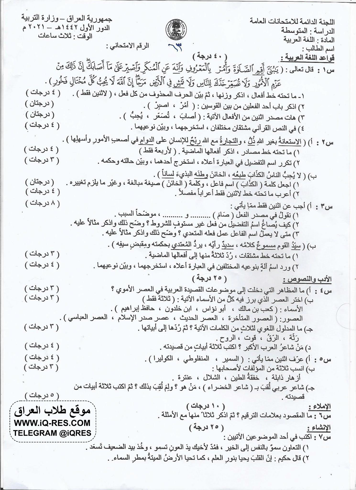 اسئلة مادة اللغة العربية للصف الثالث المتوسط 2021 الدور الاول مع الحل Iao_aa10