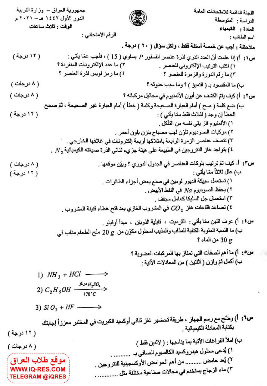 اسئلة مادة الكيمياء للصف الثالث المتوسط 2021 الدور الاول مع الحل Iao_aa13