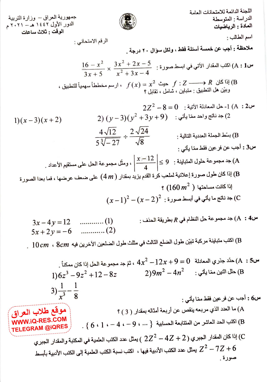 اسئلة مادة الرياضيات للصف الثالث المتوسط 2021 الدور الاول مع الحل Iao_ao10