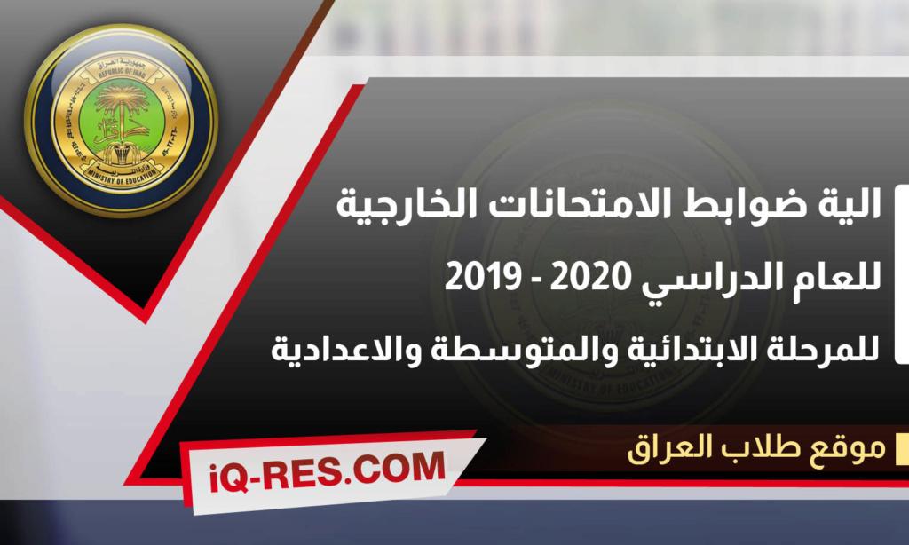 ضوابط وموعد التقديم على الامتحانات الخارجية 2020-2019 وزارة التربية العراقية Io_ayy11