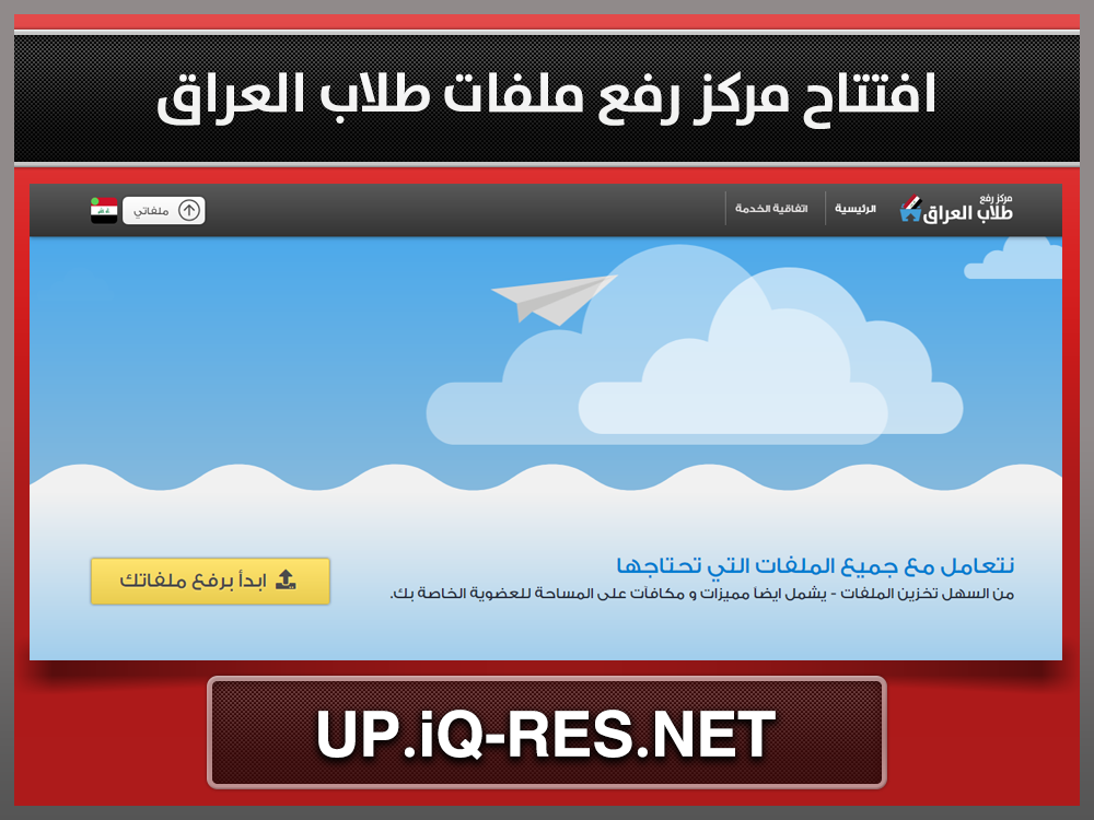 مفاجأة؟!!.. افتتاح مركز رفع الملفات الخاص بموقعنا Untitl21
