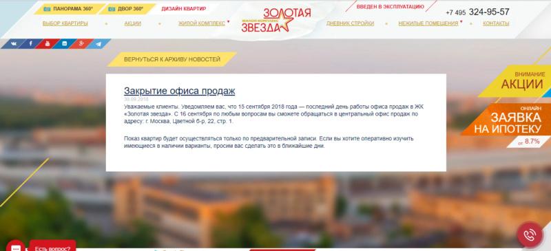 """ЖК """"Золотая Звезда"""": высотки VS малоэтажка - Страница 3 1lqnvg10"""