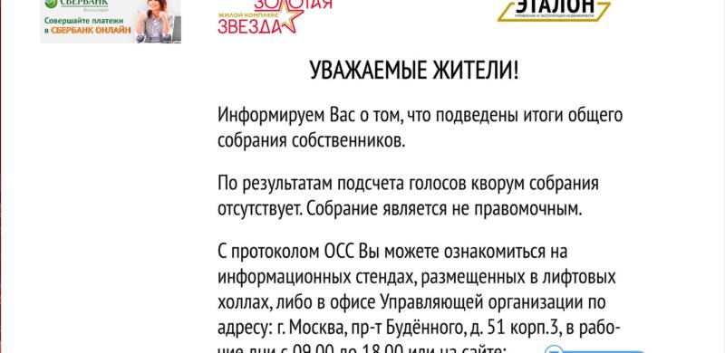"""Управляющая компания от ГК """"Эталон"""" - в ЖК """"Золотая звезда"""" - Страница 12 Ekkwga10"""