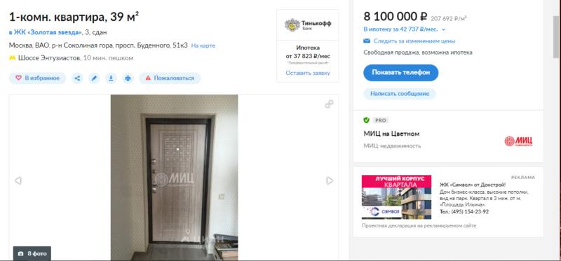 """Квартиры в ЖК """"Золотая звезда"""" - на вторичном рынке (CIAN, AVITO). Оцениваем ликвидность, следим за изменениями цен - Страница 2 T83qyf10"""