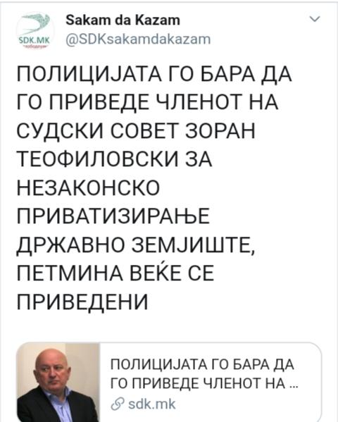 Браво за СДСМ, така се сака Македонија - Page 5 Img_2024