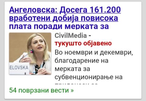 Браво за СДСМ, така се сака Македонија - Page 5 Img_2034