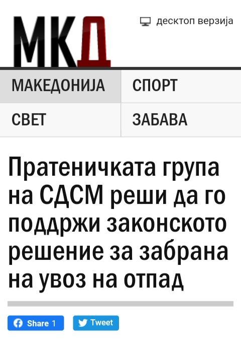Браво за СДСМ, така се сака Македонија - Page 7 Img_2047