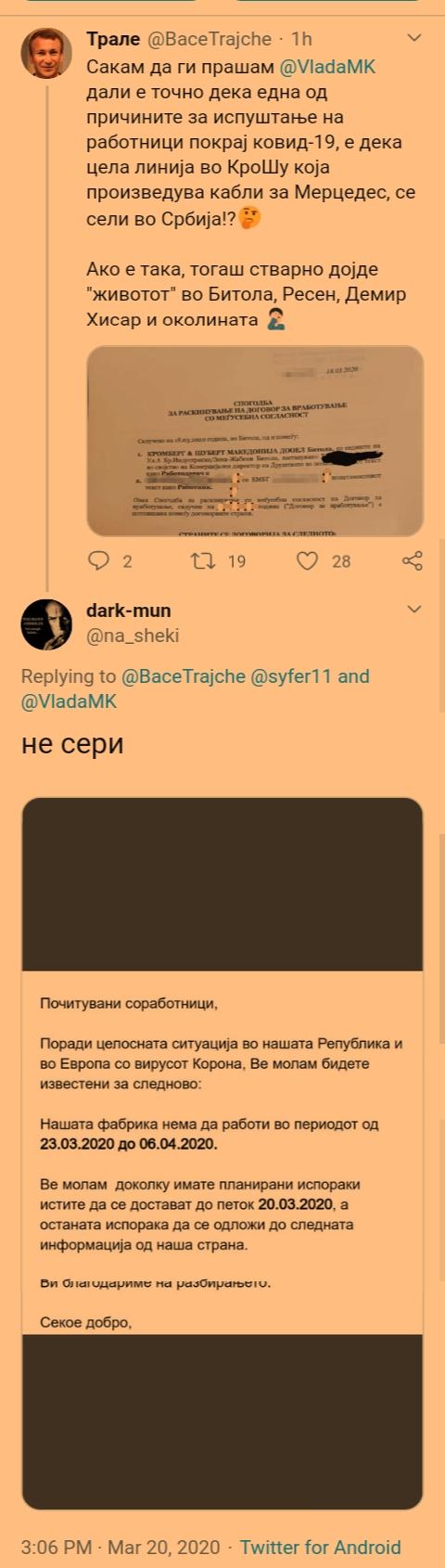 ЛУДАЦИТЕ од ВРО - ДПНЕ Img_2108