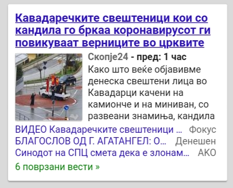 Разни вести од Македонија - Page 35 Img_2116