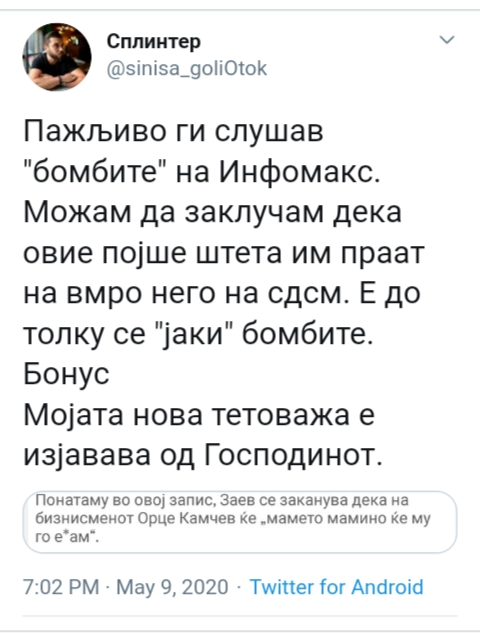 ПОЛИТИЧКИ ТВИТОВИ - Page 36 Img_2155